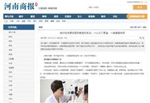 郑州视光眼科医院教授刘苏冰:一心为了患者一路播撒光明