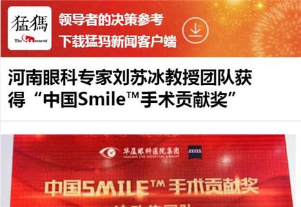 """河南眼科专家刘苏冰教授团队获得""""中国Smile™手术贡献奖"""""""