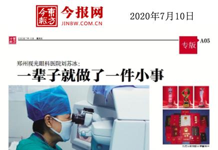郑州视光眼科医院刘苏冰:一辈子就做了一件小事