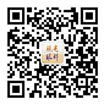 郑州视光眼科官方微信